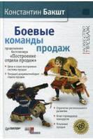 Константин Бакшт Боевые команды продаж