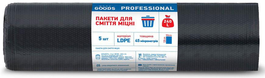 Пакеты для мусора TM Goods Professional 240л, 5 шт. прочные, 45 мкм