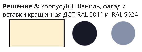 Детская комната Next / Некст, цвета ДСП (решение А)