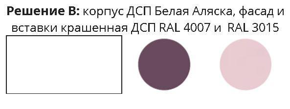 Детская комната Next / Некст, цвета ДСП (решение Б)