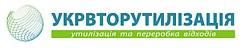 Утилизация отходов Днепр ООО УКРВТОРУТИЛИЗАЦИЯ