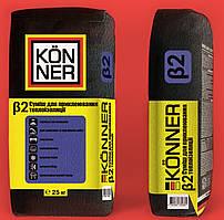 Клей для пенопласта Konner Beta-2, 25кг