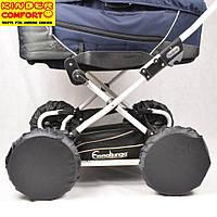 Чехлы на колеса коляски, Kinder Comfort, 4 больших колеса