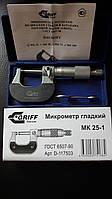 Микрометр МК  0-25  кл.1 GRIFF