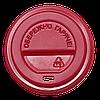 Кришка КР71  50шт.(50/2500) (175мл Vending) Червона