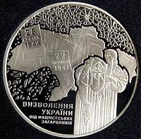 Монета Украины 5 грн. 2014 г. 70 лет освобождения Украины от фашистских захватчиков, фото 1