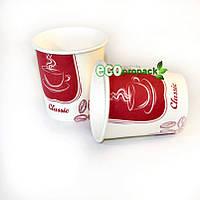 АКЦИЯ!!! 0,26 коп.!!!Бумажный стаканчик 175мл classic