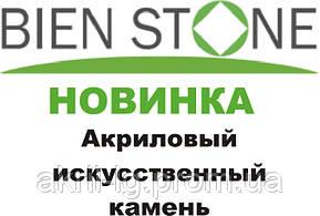 Листовой камень BIENSTONE