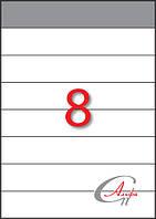 Этикетки самоклеющиеся формат А4, этикеток на листе 8, размер 210х37,1 мм