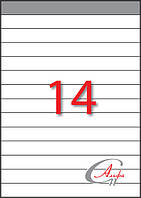 Этикетки самоклеющиеся формат А4, этикеток на листе 14, размер 210х21,2 мм