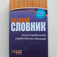 Базовий словник Англо-украінський, украіно-англійський А6