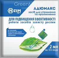 Адъювант-сурфактант АдюМакс, 2 мл, ENZIM Agro (ЭНЗИМ), Украина