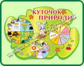 Уголок природы Зайчик для детских садиков 00232