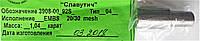 Алмазный карандаш правящий 3908-0092S/1  тип 04; 1,04  карат