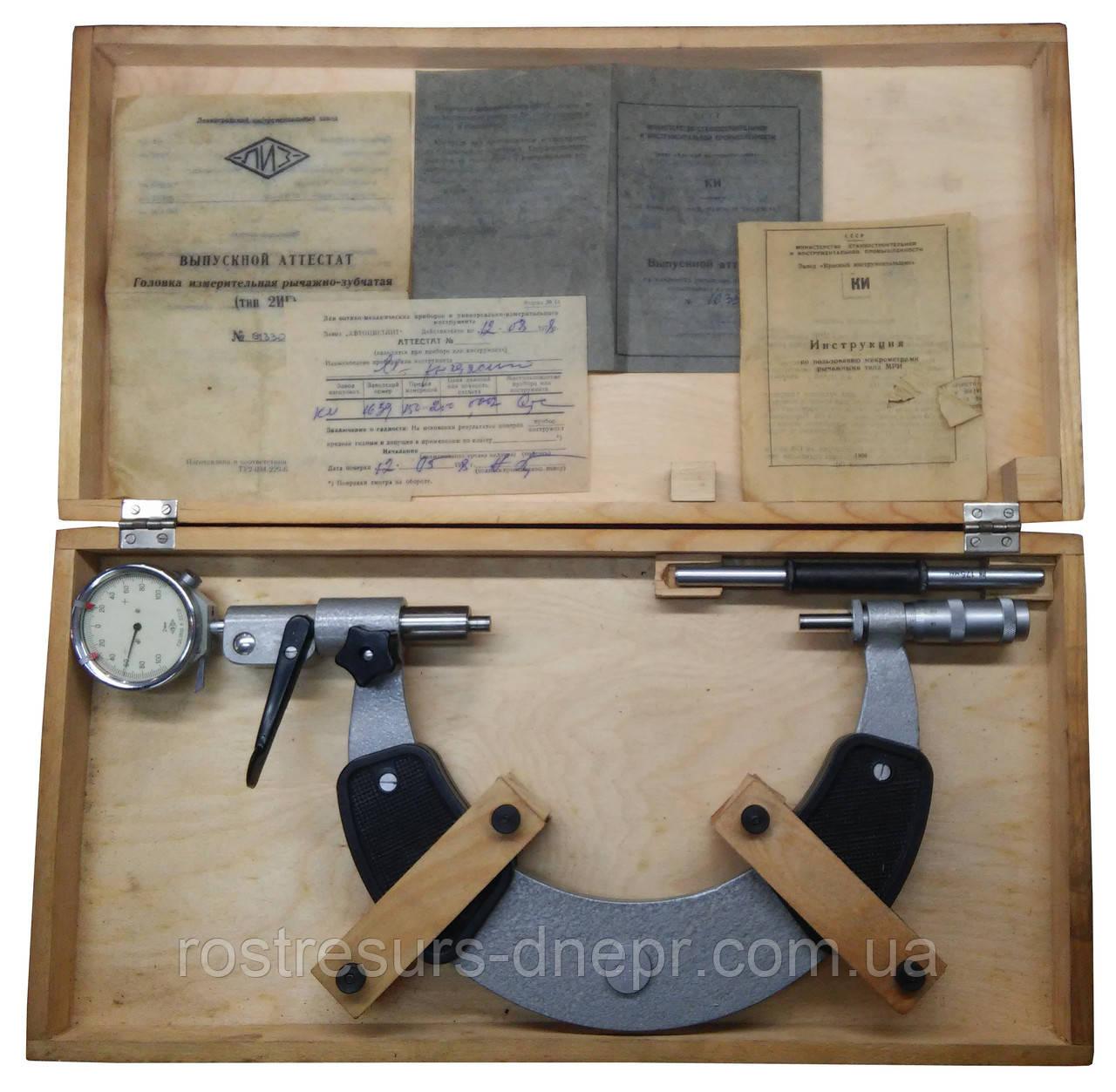 Микрометр рычажный МРИ 400-500 КИ СССР
