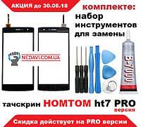 Сенсорный экран тачскрин для Homtom ht7 PRO версия