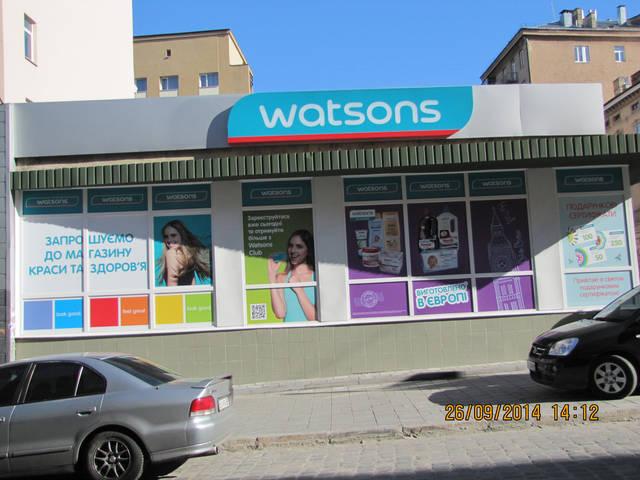 Watsons на вулиці Вагова 5