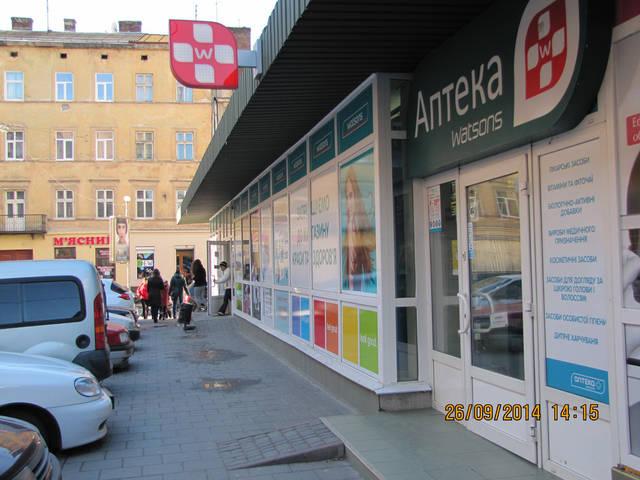 Watsons на вулиці Вагова 9