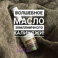 Масло Калинджи ЗЕМЛЯНИЧНОГО, 200 мл - первого холодного отжима - противовирусное, антибиотик