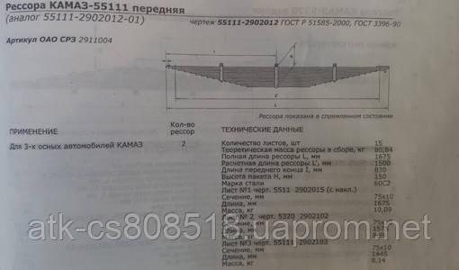 Рессора КАМАЗ 55111 - передняя (75х10) - фото 1