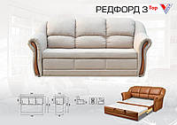 """Диван Рэдфорд 3 ( раскладной).Фабрика мягкой мебели """"Вика""""."""