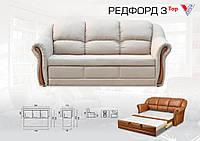 """Диван Рэдфорд 3( раскладной).Фабрика мягкой мебели """"Вика""""."""