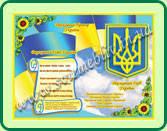 Стенд государственая символика 00551