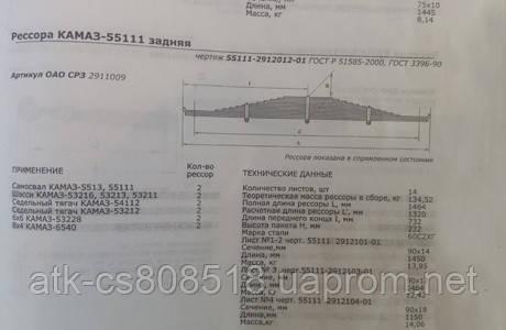 Рессора КАМАЗ 55111 - задняя (90х12,90х14) L-1450мм - фото 1