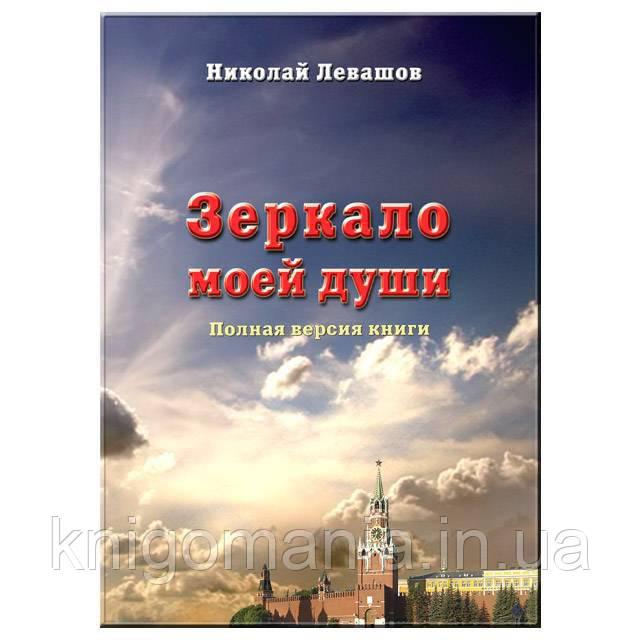 Зеркало моей души. Николай Левашов. том 1