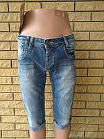 Бриджи мужские джинсовые OPEN Турция