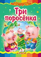 СкА5 рус_Три поросёнка/50, 22*16см, ТМ Пегас, Украина