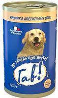 Консерва для собак ГАВ  (кролик в аппетитном соусе) 1,24кг