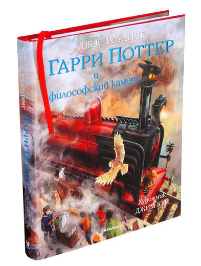 Роулинг Дж. Гарри Поттер и Философский камень (с цветными илл.)