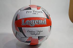 Мяч волейбольный Legend Pro Touch (VL0002)