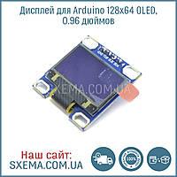 Дисплей для ардуино 128x64 oled, 0.96 дюймов