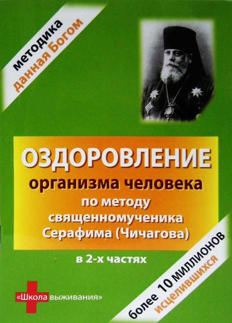 Оздоровление организма человека по методу священномученика Серафима (Чичагова) в 2-х частях