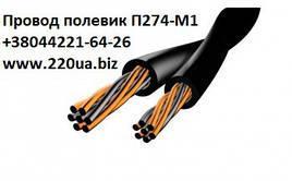 П274-М, П274-М1, П274-М2 провод полевой связи в ассортименте