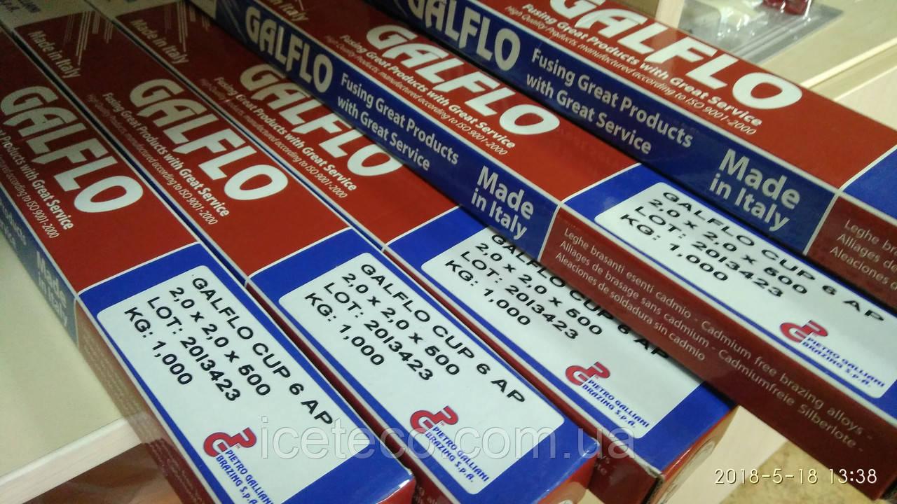 Припой медно-фосфорный, Тугоплавкий медный припой Galflo CuP6 (1 кг)