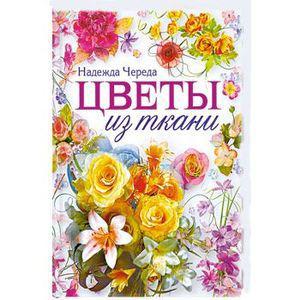 Н.Череда. Цветы из ткани