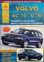 VOLVO XC70 / V70  Модели 2000-2007 гг. Руководство по ремонту и обслуживанию
