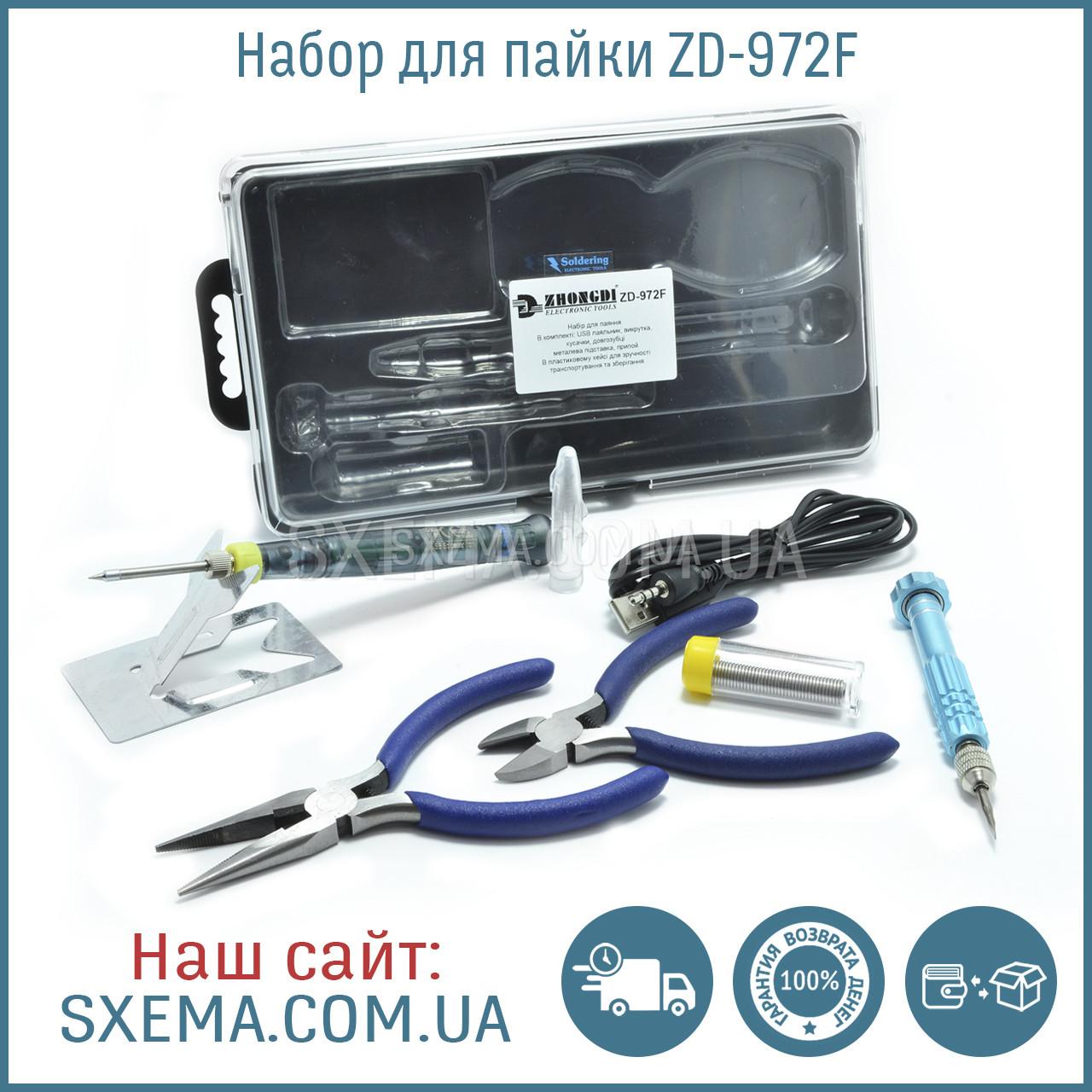 Набор инструментов ZD 972F USB паяльник, кусачки, утконосы, отвертка, кейс