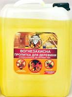"""Антипирен-антисептик для внутренних робот """"Огнебиощит"""", готовый расствор, красный 10л"""