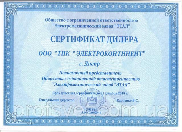 сканирование сертификат официального дилера Этал на 2018 год