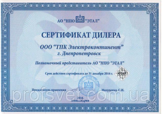 сканирование сертификат официального дилера Этал на 2016 год