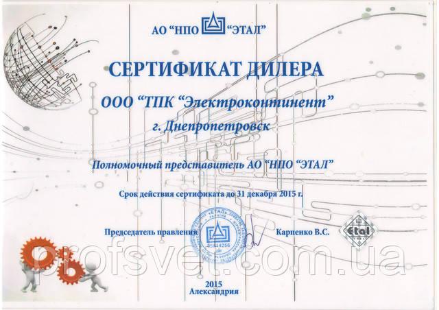 сканирование сертификат официального дилера Этал на 2015 год