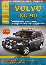 VOLVO XC90  Модели 2002-2009 гг. Руководство по ремонту и эксплуатации
