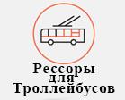 Рессоры для троллейбусов ЗИУ-5,ЮМЗТ1