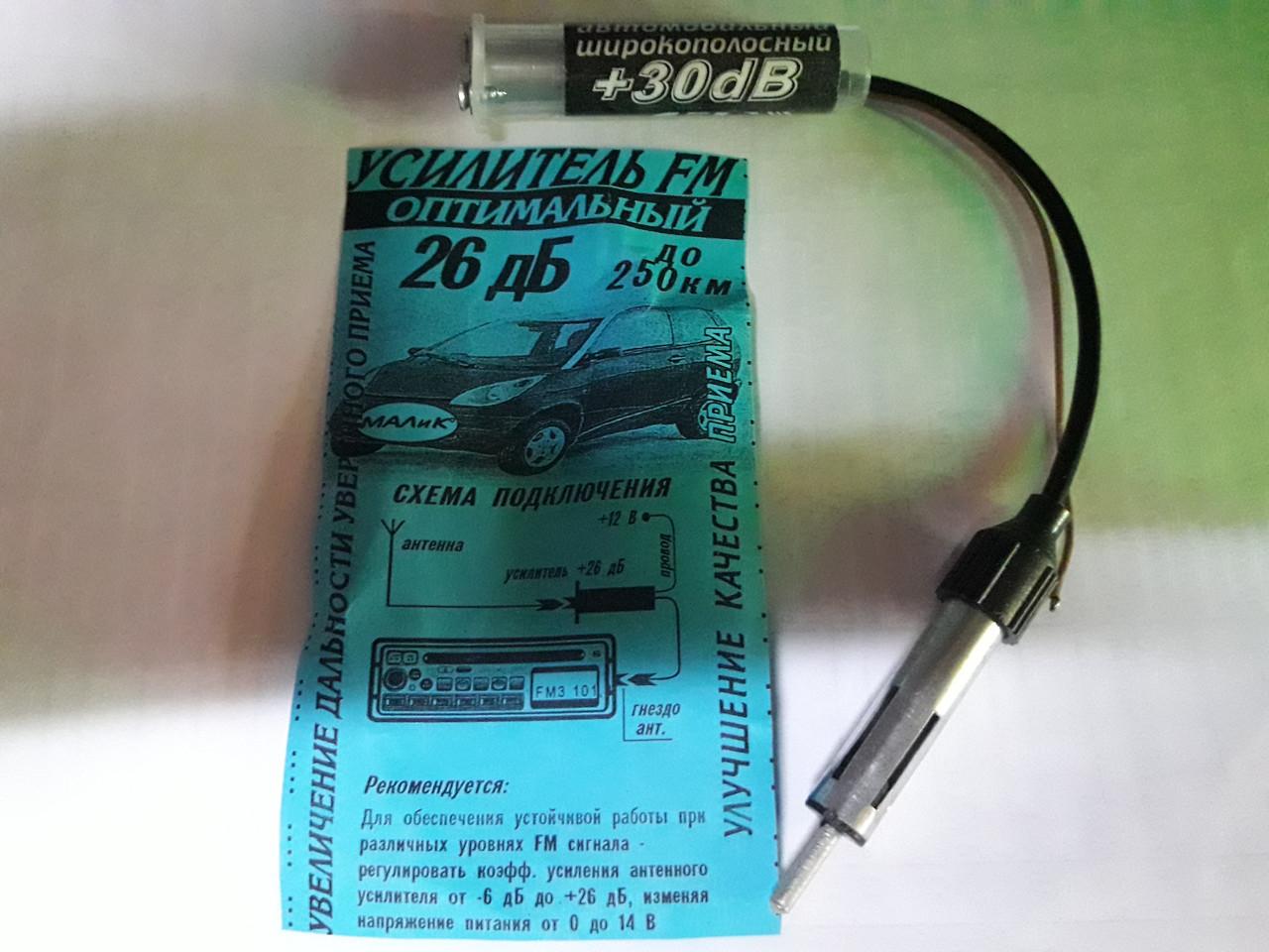 Антенный усилитель для магнитол МАЛиКо