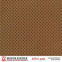 Автомобильная кожа COGNACBRAUN AUDI perf. №77-1