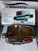 Контролер давления (автоматичний контролер тиску) Форватер HS-15, фото 1